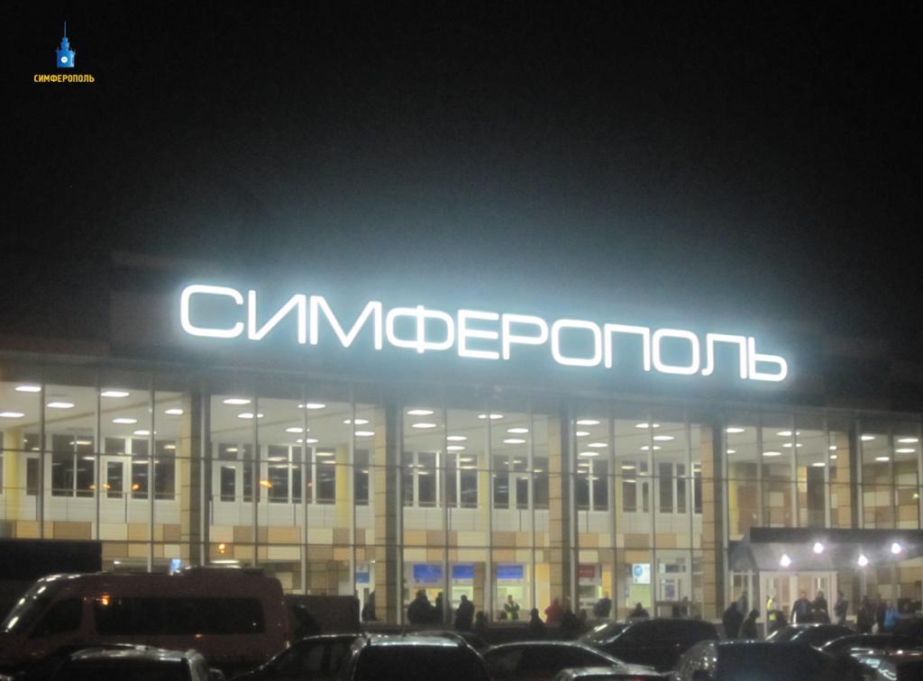 Симферопольский аэропорт будет автобусным хабом