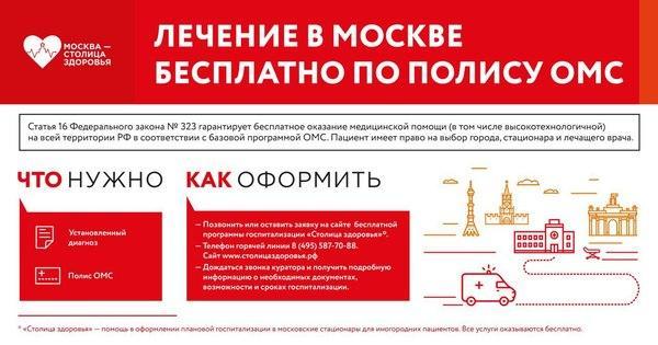 Некоммерческий проект «Столица здоровья» предлагает жителям Крыма лечение в московских клиниках по полису ОМС. Как это сделать, специалисты «Столицы» рассказывают ниже.