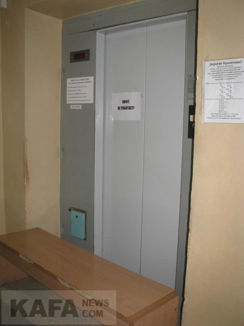 Лифт в феодосийской городской поликлинике, вышедший из строя около месяца назад, должен заработать к 1 мая. Об этом «Кафе» сообщил начальник отдела материально-технического снабжения городской поликлиники Александр Беляков.