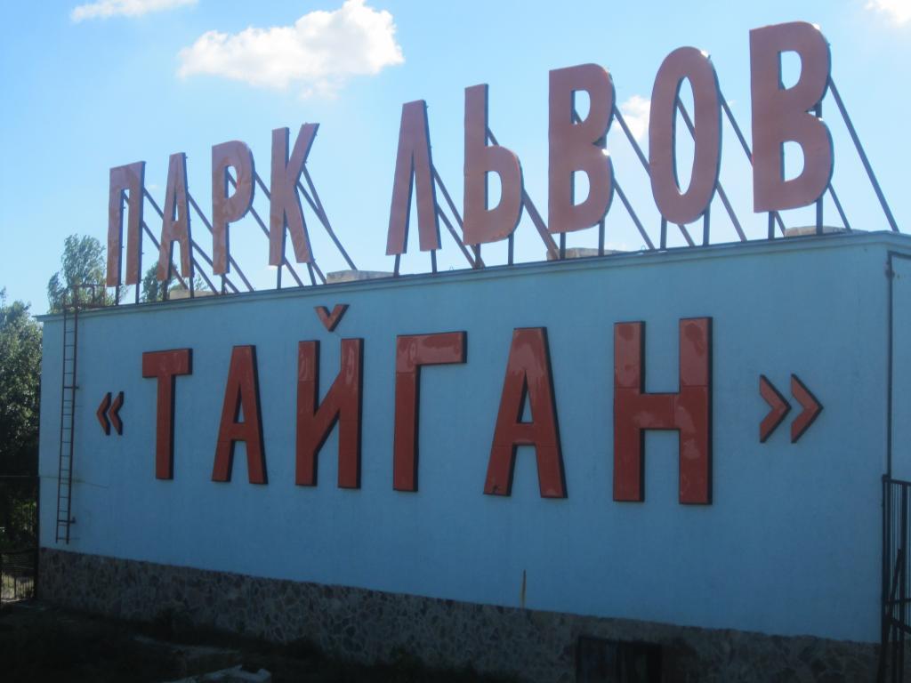 Зубков закрывает «Тайган» и«Сказку» вКрыму взнак протеста