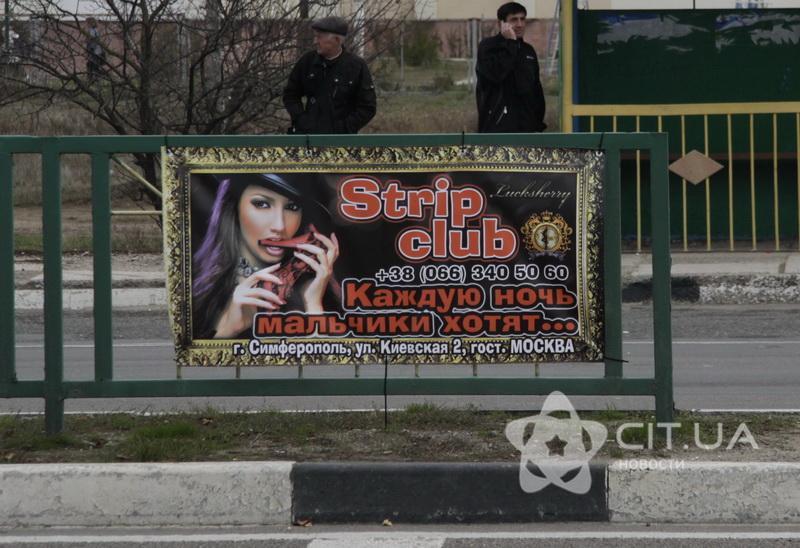 Школьников в Симферополе зовут на стриптиз (фото)