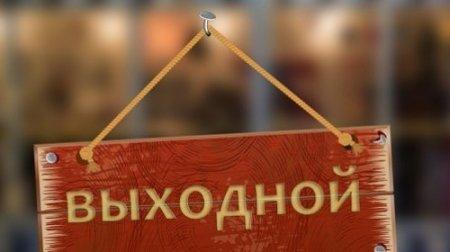 В феврале у крымчан будетльный выходной