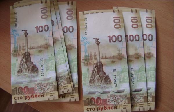 В этом 2017-ом году валютные доходы населения Крыма возросли на8,8%