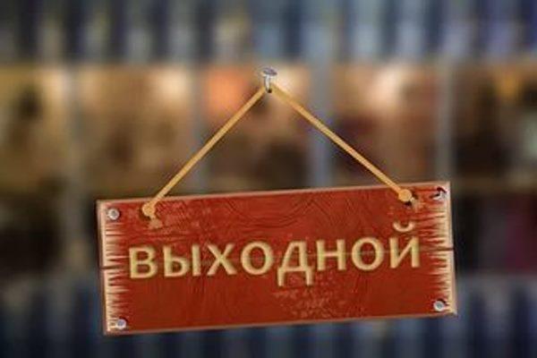 Наноябрьские праздники сочинцы будут отдыхать три дня