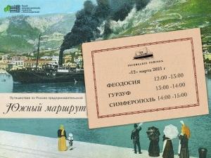 Об истории крымского предпринимательства расскажут всей России.