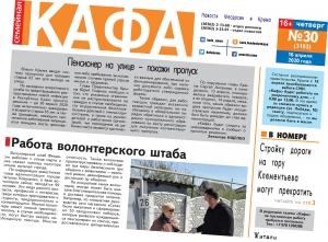 """Редакция газеты """"Кафа"""" продолжает работать"""
