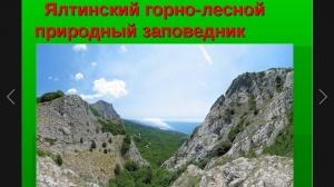 В Крыму нашли незаконную стройку в заповеднике