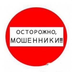 В Крыму в течение двух дней зарегистрировано 16 фактов дистанционных мошенничеств