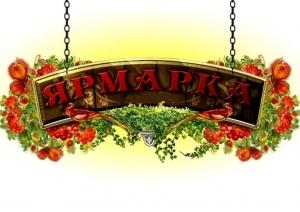 В пятницу в Орджоникидзе пройдёт сельхозярмарка