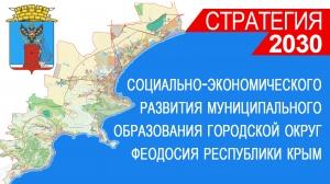 Власти Феодосии разрабатывают стратегию развития округа