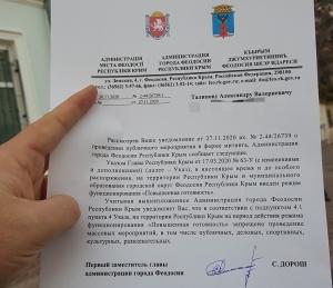 Власти отказали в проведении митинга за отставку Сергея Бовтуненко